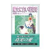 魔女に白い花束を (講談社漫画文庫)