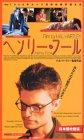 ヘンリー・フール【日本語吹替版】 [VHS]