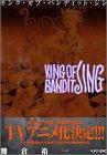 KING OF BANDIT JING(4) (マガジンZKC)の詳細を見る