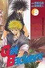 GetBackers奪還屋 (8) (少年マガジンコミックス)の詳細を見る