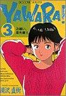 Yawara! (3) (ビッグコミックス)