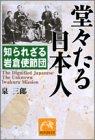 堂々たる日本人―知られざる岩倉使節団 (祥伝社黄金文庫)