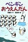 ペンギンおうえんだん (どうわがいっぱい)
