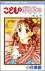 こどものおもちゃ (2) (りぼんマスコットコミックス (817))