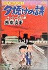 夕焼けの詩—三丁目の夕日 (2) (ビッグコミックス)