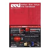 motion dive .tokyo 初回限定 SPECIAL BOX ハンドブック付き