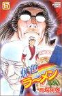 虹色ラーメン 17 (少年チャンピオン・コミックス)