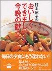 村上昭子のおいしくできましたよ今晩の献立 (講談社のお料理BOOK)