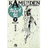 カムイ伝 (7) (小学館文庫)