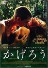 かげろう [DVD]