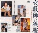 女教師の秘蜜~ディレクターズ・カット版 [DVD]
