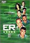 ER 緊急救命室 III ― サード・シーズン アンコール DVD コレクターズ・セット
