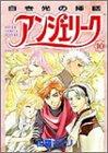 アンジェリーク (10) (Asuka comics DX)