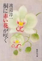 桐に赤い花が咲く (集英社文庫 53-D)の詳細を見る