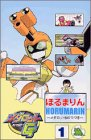 メダロットG 第1巻 (講談社コミックスBM)