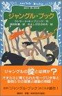 ジャングル・ブック (講談社青い鳥文庫)
