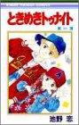 ときめきトゥナイト (28) (りぼんマスコットコミックス (720))