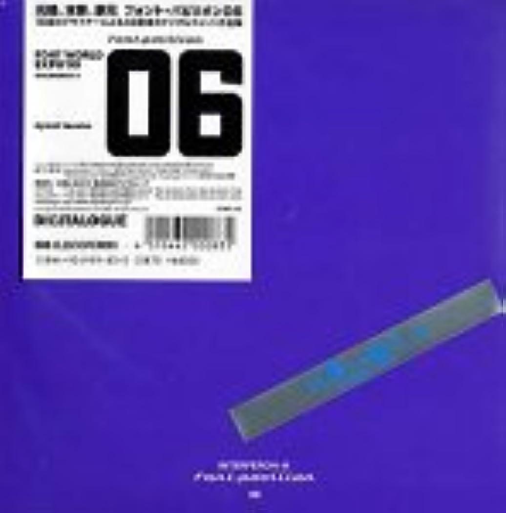 再撮りなしで繁雑フォント?パビリオン 06 Font World Expo'99
