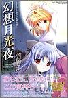 幻想月光夜—Type moon傑作選 (ミッシィコミックス ツインハートコミックスシリーズ)