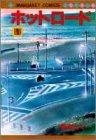 ホットロード (1) (マーガレットコミックス)