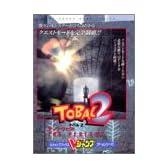 Tobal 2―ザ・パーフェクト (Vジャンプブックス ゲームシリーズ)