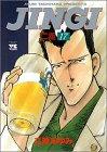 仁義 17 (ヤングチャンピオンコミックス)