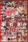 春乱満。レズってマンコ乱れ咲き!70人 [DVD]