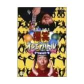 爆笑オンエアバトル テツandトモ [DVD]