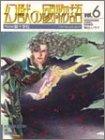 幻獣の国物語 (6) (ソノラマコミック文庫)