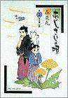 あじさいの唄 (第2集) (Big comics special)