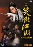 笑傲江湖 (しょうごうこうこ) 吹替収録版 BOX 2 [DVD]