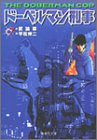 ドーベルマン刑事(デカ) (7) (集英社文庫―コミック版)