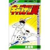 キャプテン翼 16 (ジャンプコミックス)