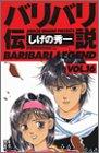 バリバリ伝説 (Vol.16) (REKC (016))