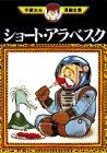 ショート・アラベスク / 手塚 治虫 のシリーズ情報を見る