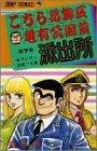 こちら葛飾区亀有公園前派出所 (第7巻) (ジャンプ・コミックス)