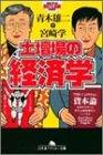 土壇場の経済学 (幻冬舎アウトロー文庫)