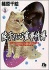 陵子の心霊事件簿 (1) (小学館文庫)の詳細を見る