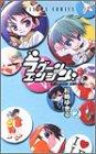 ラグーンエンジン 第2巻 (あすかコミックス)