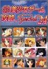 パソコン美少女ゲーム攻略Special 24