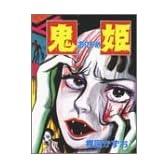 鬼姫 (秋田コミックスセレクト)