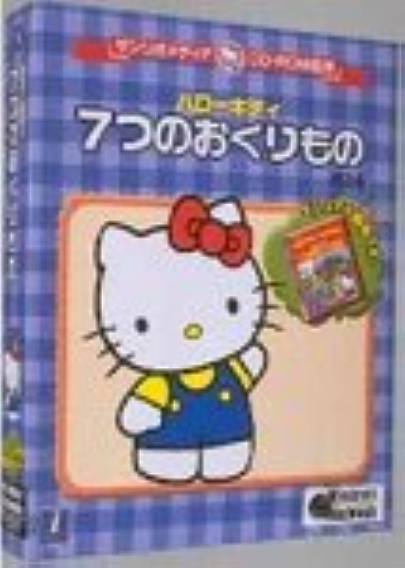 ようこそお香またねサンリオメディアCD-ROM絵本 ハローキティ 7つのおくりもの 第3版
