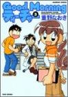 Good Morningティーチャー 3 (バンブー・コミックス)