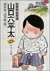 総務部総務課山口六平太 第23話 松山立志編 (ビッグコミックス)