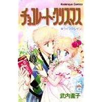 チョコレート・クリスマス (講談社コミックスなかよし (624巻))