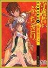 守護者(ガーディアン)はぶっちぎり。―月と闇の戦記〈2〉 (角川スニーカー文庫)の詳細を見る