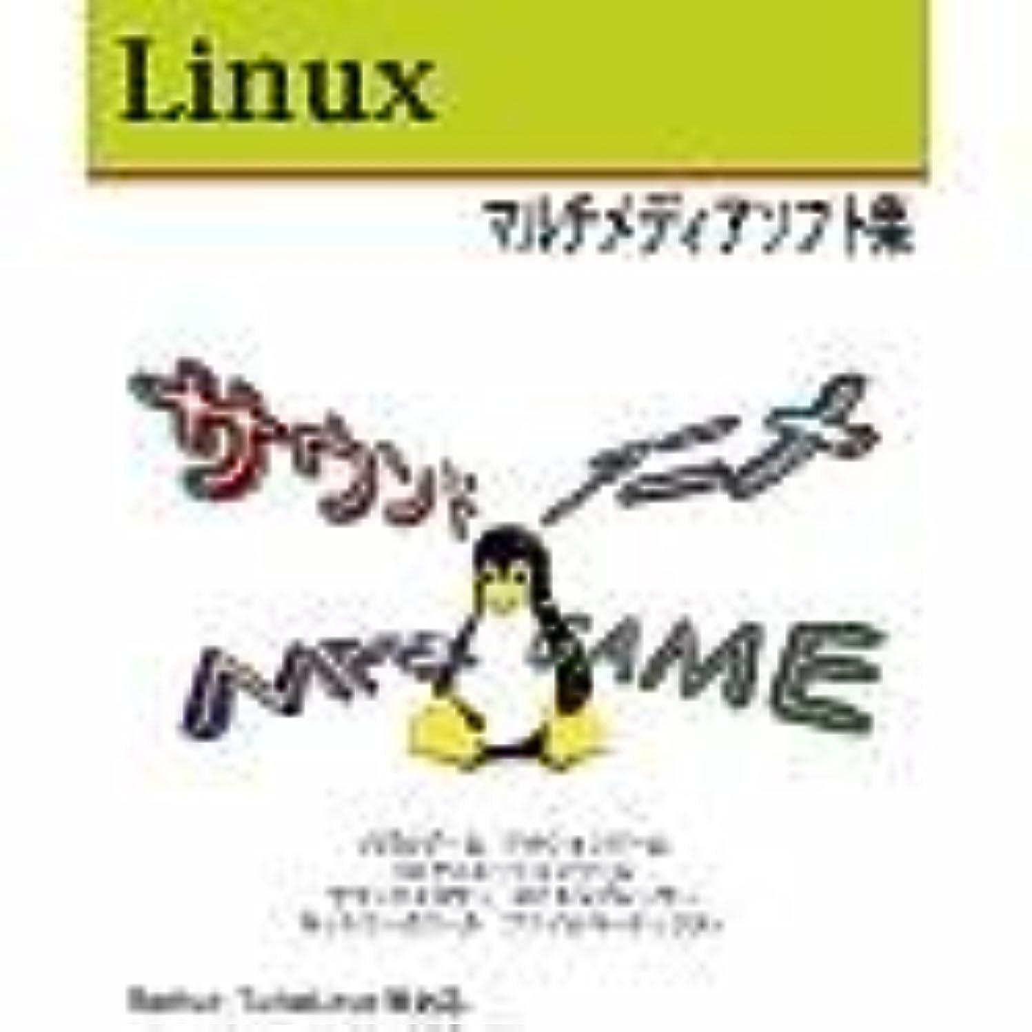 ミトン卵ドラマLinux マルチメディアソフト集