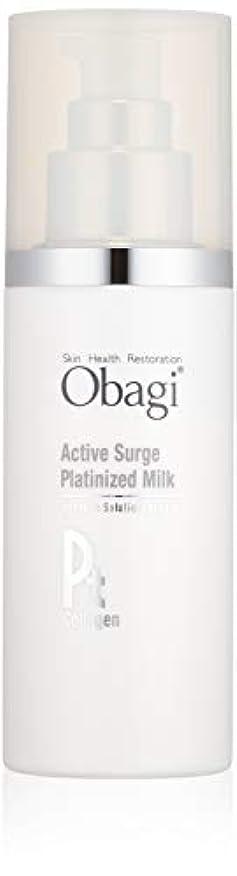 ふくろうマイクロプロセッサ膨張するObagi(オバジ) オバジ アクティブサージ プラチナイズド ミルク(乳液) 100g