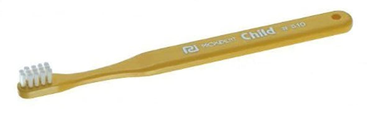 同一性凝視バクテリア【プローデント】#510(#1510Pと同規格)チャイルド 12本【歯ブラシ】【ふつう】4色 キャップ付き