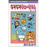 Amazon.co.jp: 及川 えみり: 本